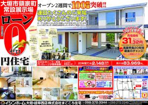 大垣モデルハウス