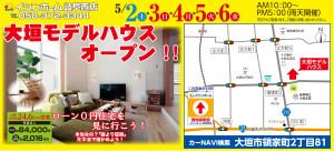 大垣モデルハウスオープン